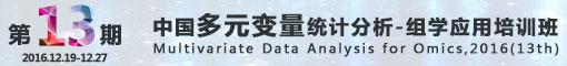 2016年第十三期中国多元变量统计分析-组学应用培训班