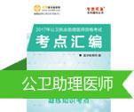 胜博发娱乐官方指定唯一入口注册登录游戏_公卫助理胜博发考试辅导书