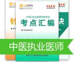 胜博发娱乐官方指定唯一入口注册登录游戏_中医执业胜博发考试辅导书