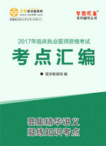2017年临床执业医师考试考点汇编-全套
