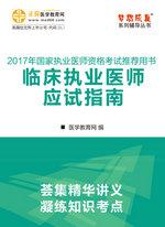 2017年临床执业医师考试应试指南-全套