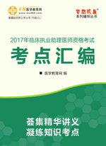 2017年临床助理医师考试考点汇编-全套