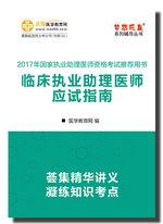 2017年临床执业助理医师考试应试指南-全套