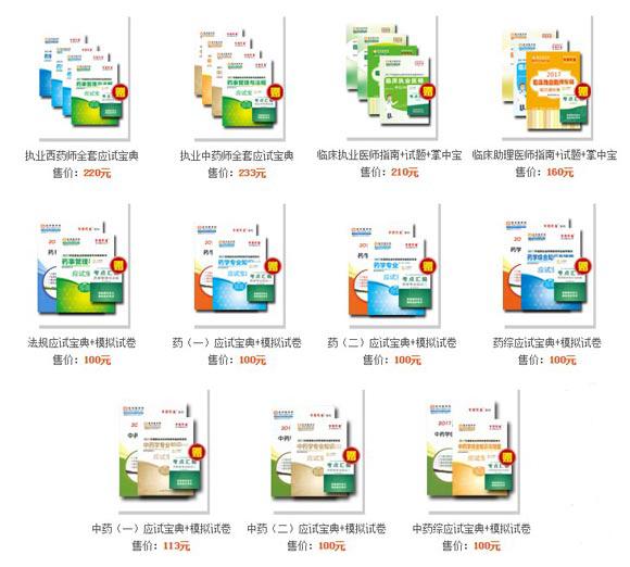 2017年医师、执业药师全新推出辅导书套餐,欢迎广大考生购买!