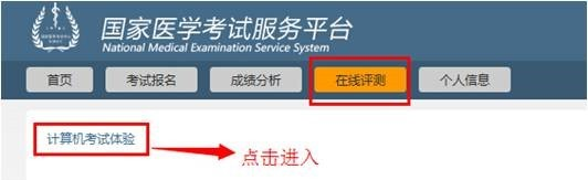 医师资格计算机化考试