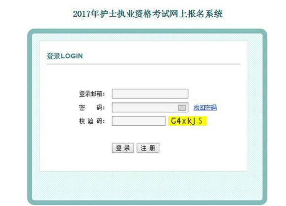 2017年护士考试报名入口12月15日正式开通