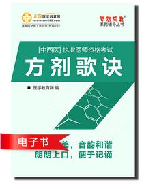 2017年中西医执业医师针灸歌诀电子书优势介绍及下载阅读