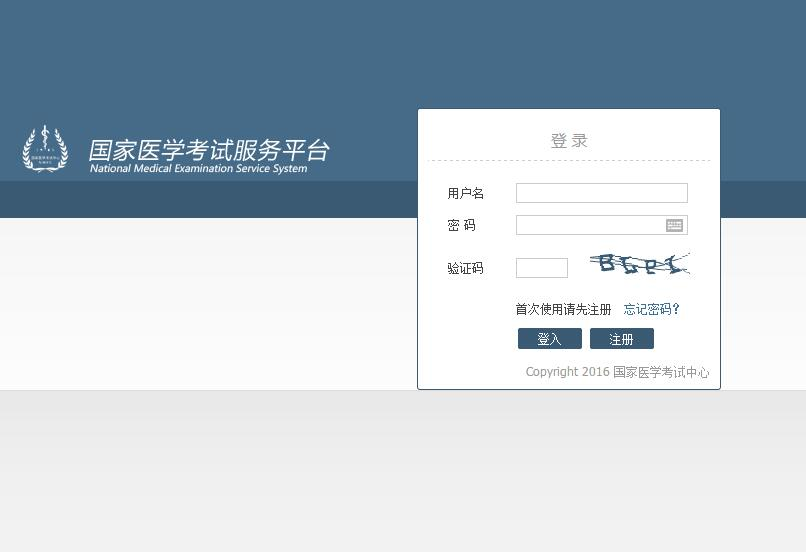 2016年中医执业助理医师综合笔试考试成绩