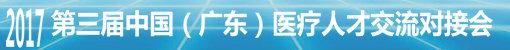 2016第三届中国(广东)医疗人才交流对接会