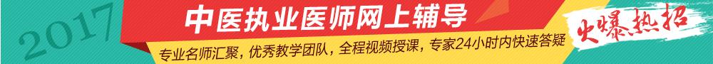 2017年中医执业医师考试网上辅导招生方案