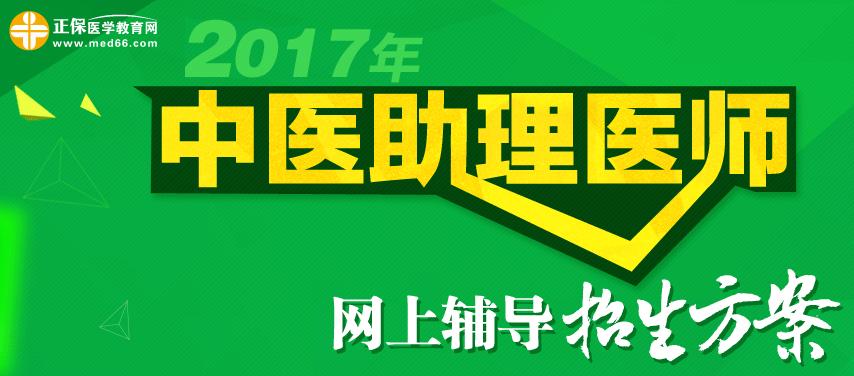2017年中医医师考试网上辅导招生方案