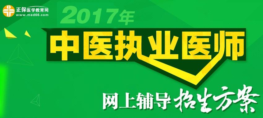 2017年中医执业医师考试招生方案