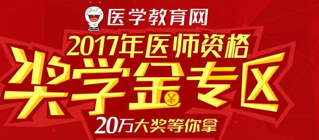 医学教育网2017年乡村全科助理医师奖学金