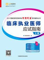 2017年临床执业医师考试应试指南-上册