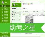 胜博发娱乐官方指定唯一入口注册登录游戏_卫生事业岗位招聘助考之星