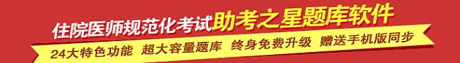 住培大奖娱乐官方网站下载题库助考之星模考软件下载