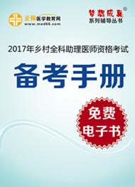 2017年乡村全科助理备考手册免费电子书