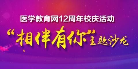 医学教育网12周年校庆现场主题沙龙活动