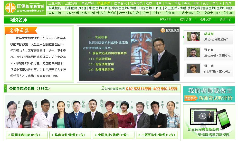 http://upload.ccidnet.com/2017/1214/1513218714562.jpg_根据赛迪ccid调研机构的中国远程教育市场调查报告显示:医学教育网的