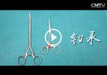 钳诚·钳承-北京协和医院