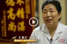 走进医师-大医精诚-王惠兰