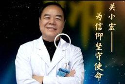 走进医师-为信仰坚守使命-关小宏
