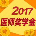 2017年医师资格奖学金
