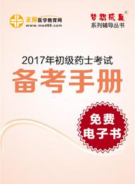 2017年初级药士考试备考手册免费电子书