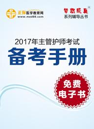 2017年主管护师考试备考手册免费电子书