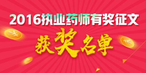 2016年执业药师有奖征文获奖名单