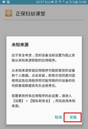 如何下载正保妇幼课堂APP(QQ浏览器、UC浏览器、微信)