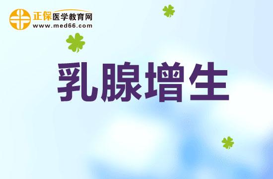 胜博发娱乐官方指定唯一入口注册登录游戏_乳腺增生