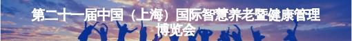 2017年第二十一届中国(上海)国际智慧养老暨健康管理博览会
