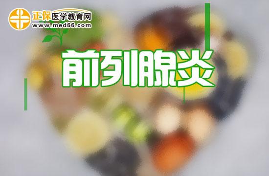 胜博发娱乐官方指定唯一入口注册登录游戏_前列腺炎
