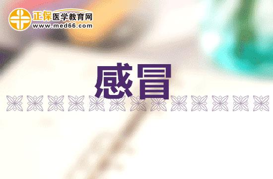 胜博发娱乐官方指定唯一入口注册登录游戏_感冒