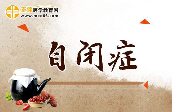 胜博发娱乐官方指定唯一入口注册登录游戏_自闭症