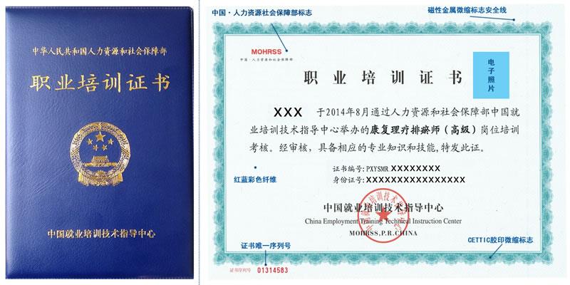以上就是中医康复理疗师资格证书的样本图,如果您想要报考中医康复