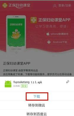 QQ浏览器如何下载正保妇幼课堂APP