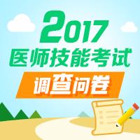 2017年医师技能考试调查问卷