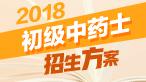 胜博发娱乐官方指定唯一入口注册登录游戏_2018年中药士招生方案
