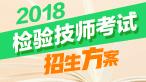 胜博发娱乐官方指定唯一入口注册登录游戏_2018年初级检验师招生方案