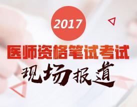 2017年医师资格考试现场报道专题!!
