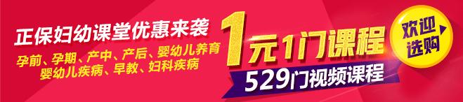 【喜讯】妇幼课堂将开:8大体系、500多门专家精讲课程!