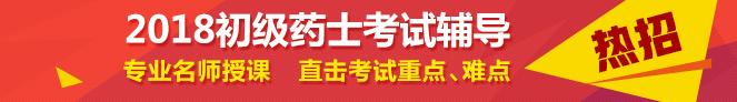 sbf_胜博发_胜博发娱乐_胜博发手机登录注册_2018初级药士胜博发辅导招生方案