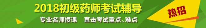 sbf_胜博发_胜博发娱乐_胜博发手机登录注册_2018初级药师胜博发辅导招生方案