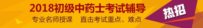sbf_胜博发_胜博发娱乐_胜博发手机登录注册_2018初级中药士胜博发辅导招生方案