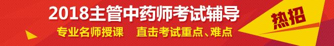 sbf_胜博发_胜博发娱乐_胜博发手机登录注册_2018主管中药师胜博发辅导招生方案