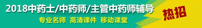 sbf_胜博发_胜博发娱乐_胜博发手机登录注册_初级中药士/中药师/主管中药师招生方案
