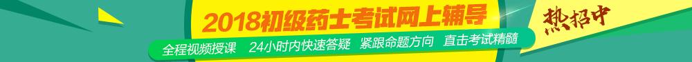 胜博发娱乐官方指定唯一入口注册登录游戏_2018年初级药师考试课程辅导