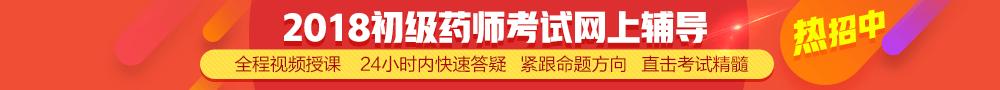 胜博发娱乐官方指定唯一入口注册登录游戏_2018年初级药士考试辅导课程